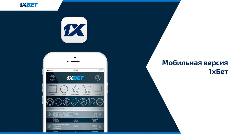 1 x бет букмекерская контора мобильная версия