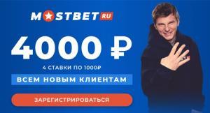 Андрей Аршавин стал амбассадором БК Мостбет