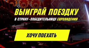«Париматч» разыгрывает поездку в страну-победительницу «Евровидения»