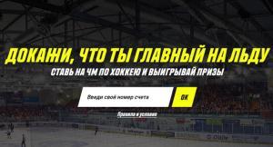 Parimatch разыграет 300 000₽ на чемпионате мира по хоккею