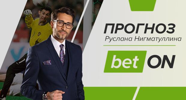Локомотив – Рубин: прогноз и ставка на 15 июля от Руслана Нигматуллина