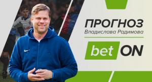 Прогноз и ставка на матч Динамо — Арсенал 26 мая 2019 от Владислава Радимова