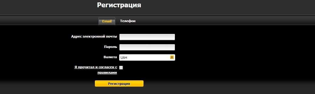 Livebeton регистрация