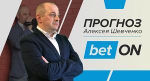 Россия — Норвегия: видеопрогноз и ставка на матч 10 мая 2019 от Алексея Шевченко
