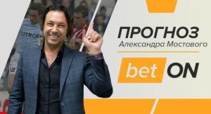 ЦСКА — Динамо: прогноз и ставка на 5 мая 2019 года от Александра Мостового