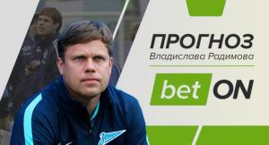 Прогноз и ставка на матч Вильярреал — Эйбар 12 мая от Владислава Радимова