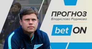 Зенит — ЦСКА: прогноз и ставка на 12.05.2019 от Владислава Радимова