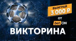 Викторина BetOn Лига чемпионов
