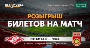 Розыгрыш билетов на матч «Спартак» — «УФА»