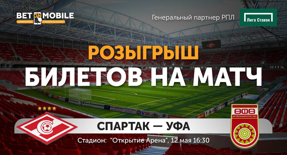 Розыгрыш билетов на матч «Спартак» - «УФА»