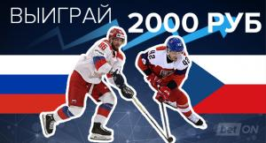 Угадай минуту первого гола в матче Россия — Чехия и выиграй 2000₽