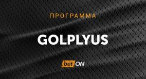 Программа Golplyus
