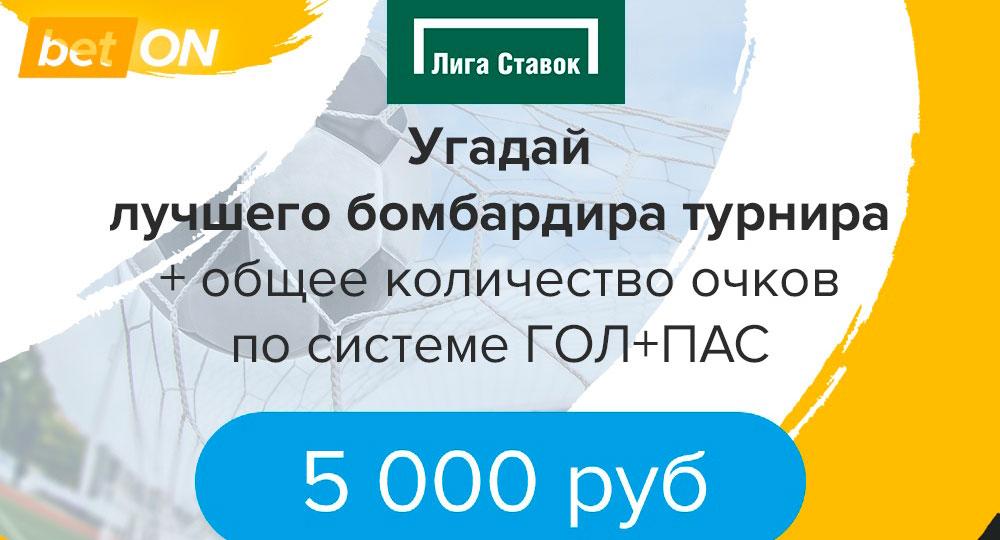 Угадай лучшего бомбардира и общее количество очков и выиграй 5000 рублей