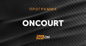 Программа Oncourt