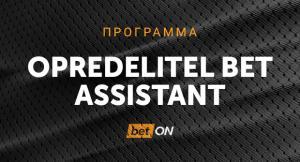 Программа Opredelitel bet assistant