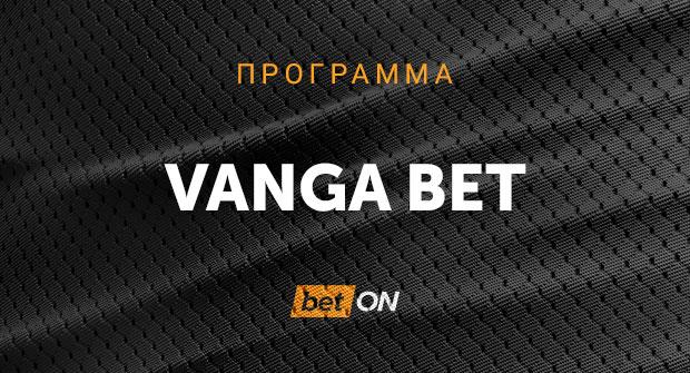 Программа Vanga Bet
