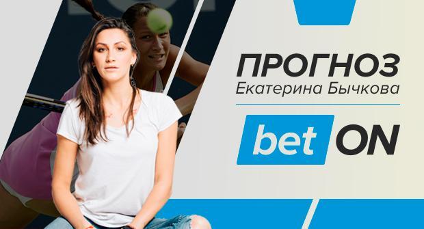 Басилашвили  — Берреттини: видеопрогноз и ставка на 18 июня 2019 от Екатерины Бычковой