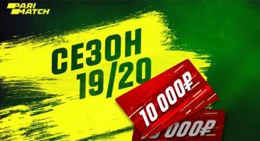 БК Париматч компенсирует стоимость абонемента на матчи РПЛ