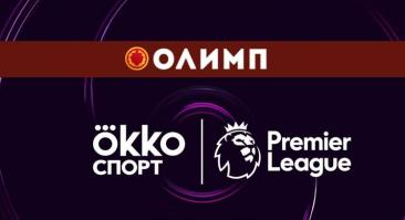 БК «Олимп» – эксклюзивный партнер онлайн-трансляций АПЛ