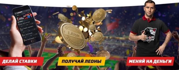 бонусы БК Леон депозит