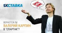 Вернется ли Карпин в Спартак в 2019 году