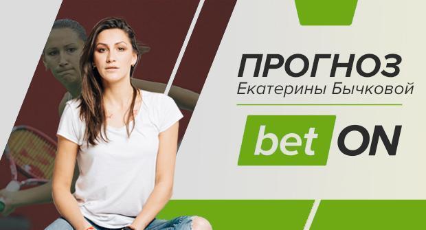 Севастова — Коллинс: видеопрогноз и ставка на 3 июля 2019 от Екатерины Бычковой