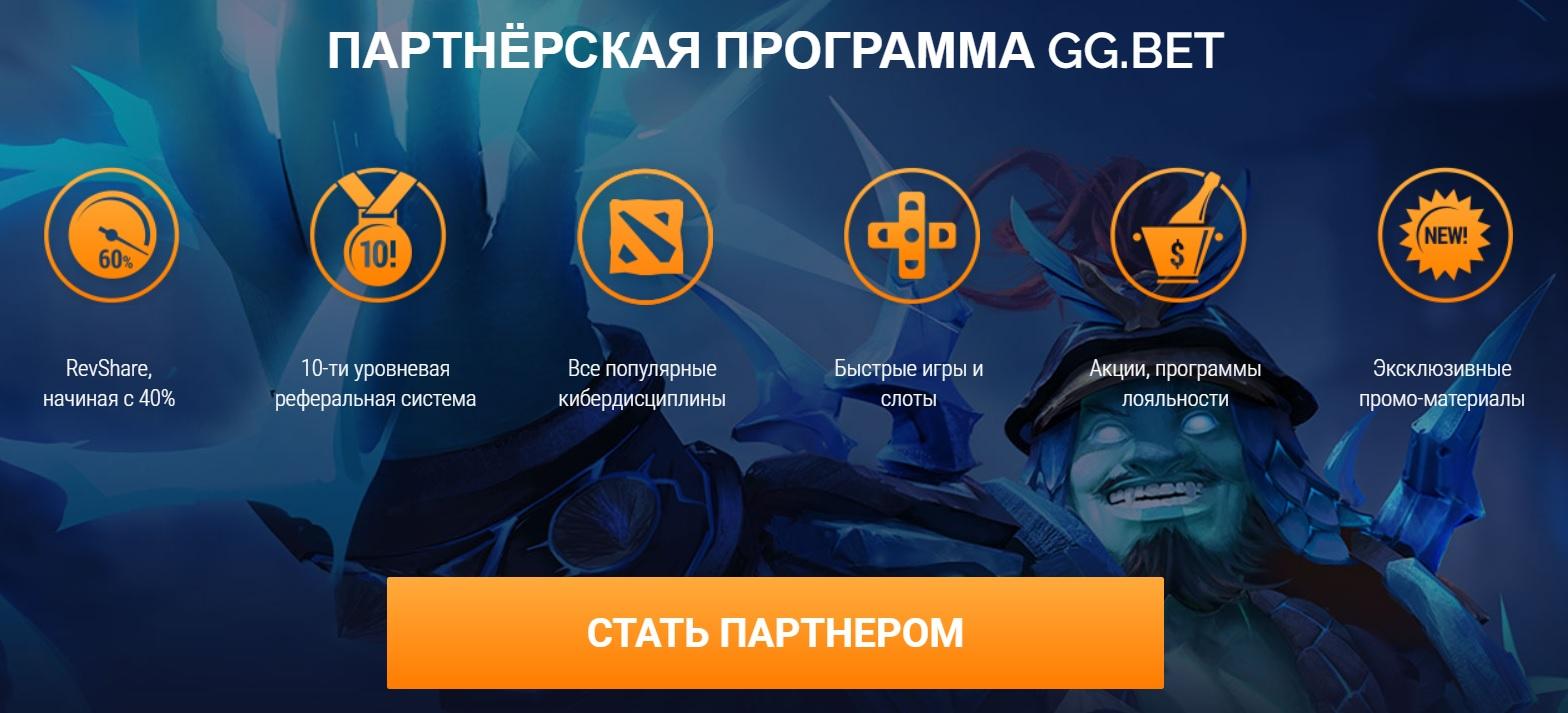 Партнерская программа ГГ Бет