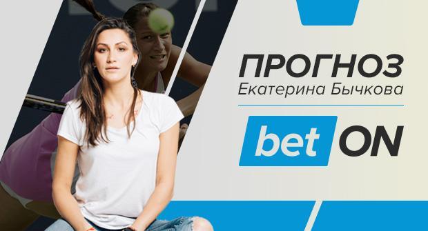 Стрыцова — Конта: видеопрогноз и ставка на 9 июля 2019 от Екатерины Бычковой