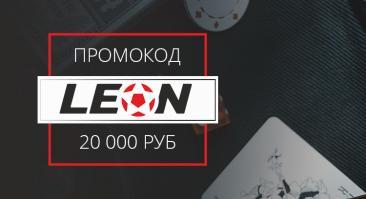 Бонус код «Леон»