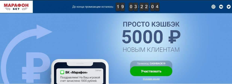 Промокод акции марафонбет
