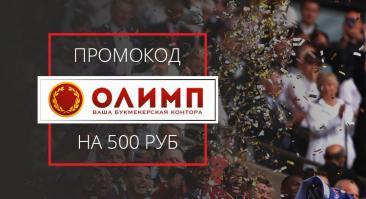 Промокод БК «Олимп»