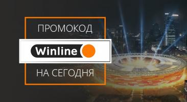 Промокод Винлайн (Winline)