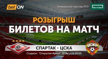 Розыгрыш билетов на матч «Спартак» — ЦСКА