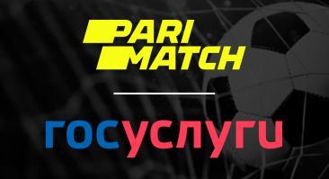 «Париматч» ввел удаленную верификацию через сайт Госуслуг