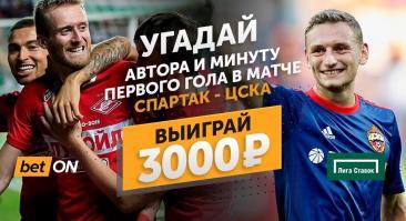 3000 за прогноз на матч Спартак ЦСКА