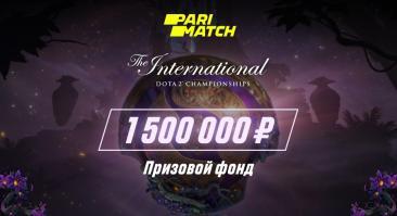 «Париматч» разыгрывает полтора миллиона рублей за ставки на киберспорт