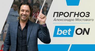 Прогноз и ставка на матч Динамо — Локомотив 18 августа 2019 от Александра Мостового