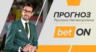 Динамо — Локомотив: прогноз и ставка на 18 августа 2019 от Руслана Нигматуллина