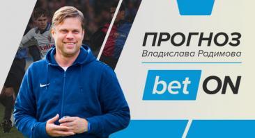 Прогноз и ставка на матч Динамо — Локомотив 18 августа 2019 от Владислава Радимова