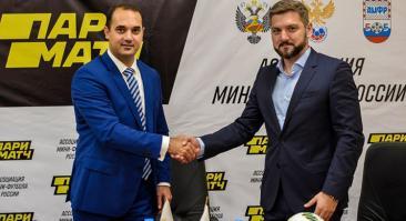 БК «Париматч» – титульный спонсор Ассоциации мини-футбола России