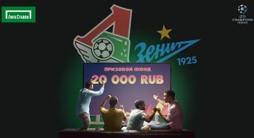 конкурс 20 000 лига ставок зенит локо лч
