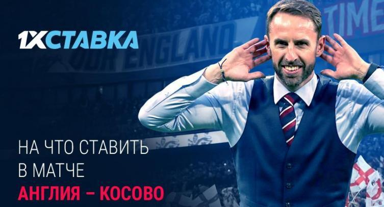 На что ставить в матче Англия - Косово