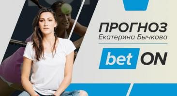 Вердаско — Крайинович: видеопрогноз и ставка на 18 сентября 2019 от Екатерины Бычковой