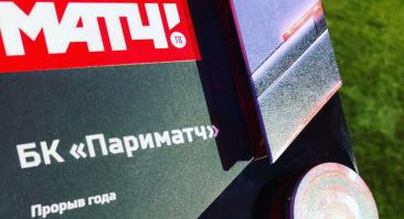 БК «Париматч» получил премию «Прорыв года» от «Матч ТВ»