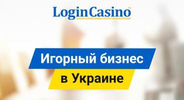 В Украине открылся сайт об игорном бизнесе