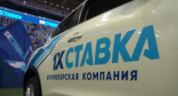 🚗Клиент БК «1хСтавка» получил Nissan на матче «Зенита». Новый розыгрыш автомобилей уже стартовал
