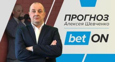 Прогноз и ставка на матч Витязь — СКА на 30 октября 2019 от Алексея Шевченко