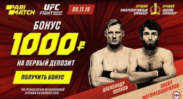 БК Париматч: вероятность победы всех россиян на UFC FN 163 – 4%