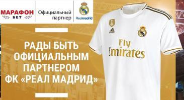 «Марафон» сообщил о партнерстве с мадридским «Реалом», но потом «Реал» удалил новость с сайта