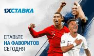 Ставим на фаворитов отбора Евро2020 с высокими коэффициентами